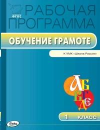 Обучение грамоте 1 кл. Рабочая программа к УМК Горецкого